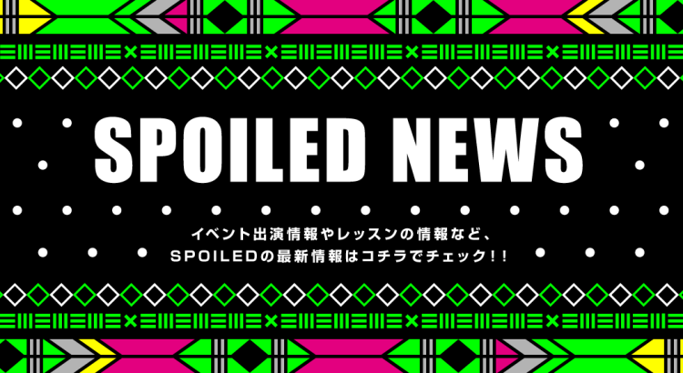 SPOILED_news